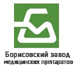 Борисовский завод медицинских препаратов1