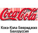 Кока-Кола Бевриджиз Белоруссия1