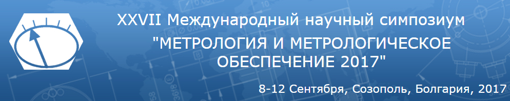 метрология Болгария
